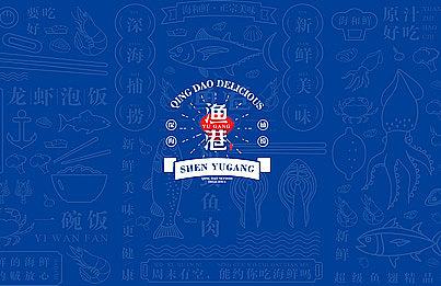 青岛渔港VI设计