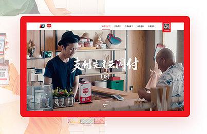 中国银联·云闪付官网设计