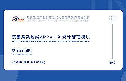筑集采采购端APP开发设计 交互设计说明文档