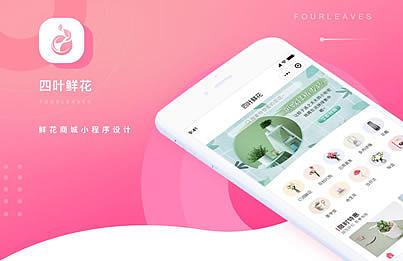 四叶鲜花小程序UI设计