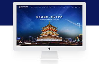 陕西西安新长江实业集团官网设计