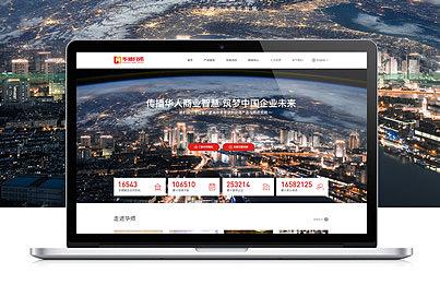 华师兄弟品牌官网开发设计