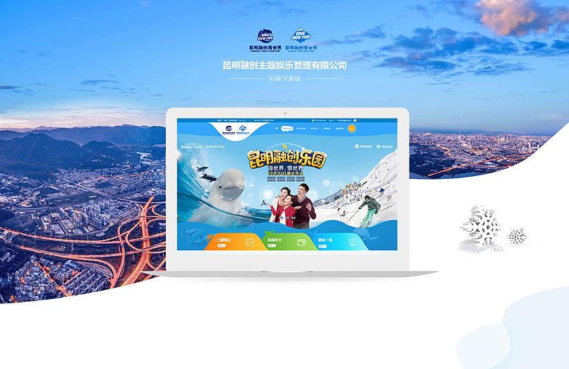 昆明融创文旅城 响应式网站开发设计