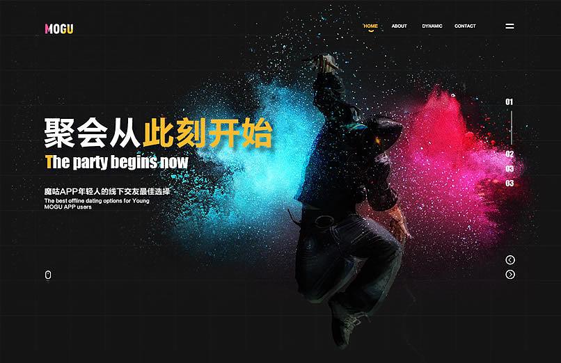 魔咕官网网站开发设计
