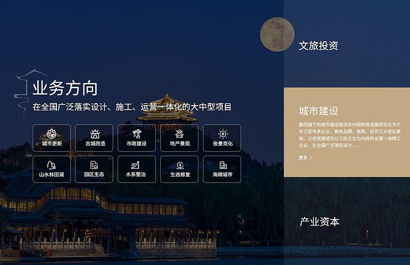 苏州园林产业集团高端网站设计开发
