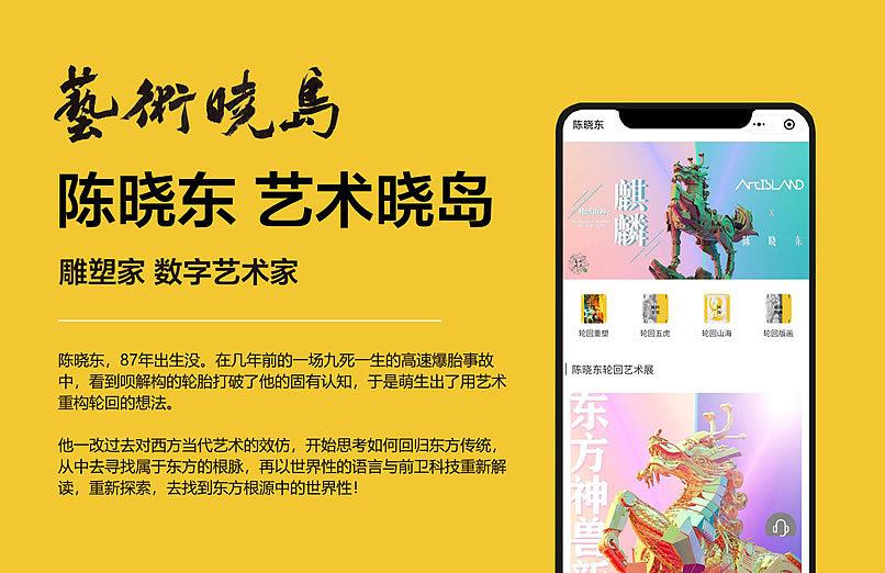 陈晓东艺术晓岛小程序开发设计