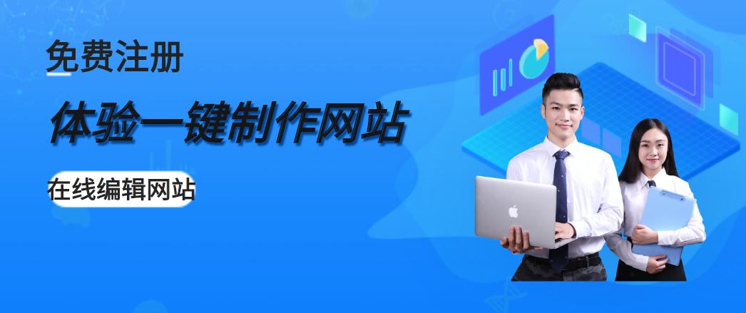中小企业网络建设_中小企业企业网站_中文自助建站