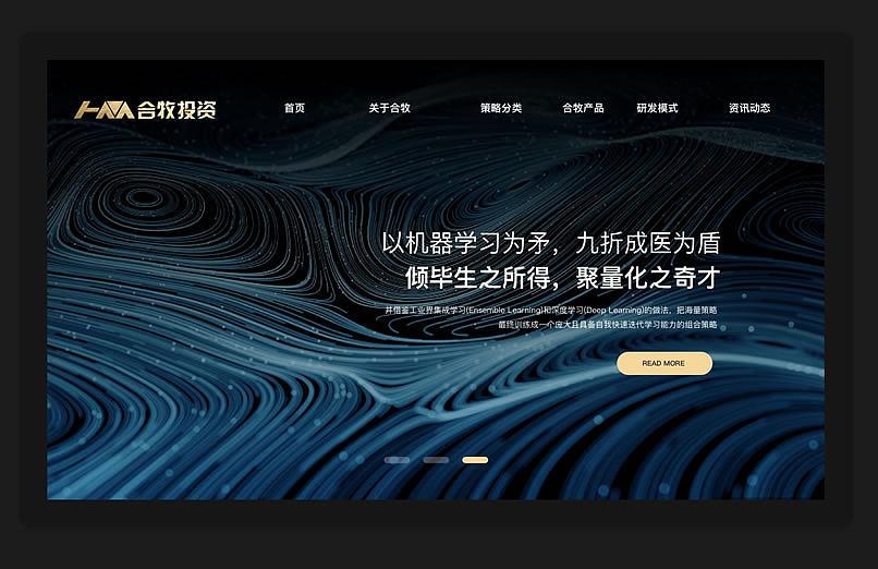 合牧投资金融公司网站开发设计
