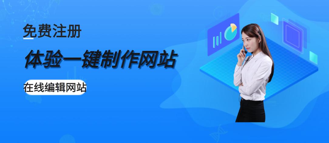 在线快速建站_在线教育网站源码_在线建站源码