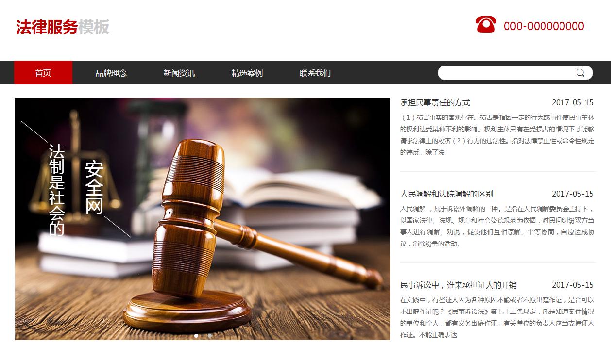 律师网站基本建设如何做?包含哪几个方面呢?