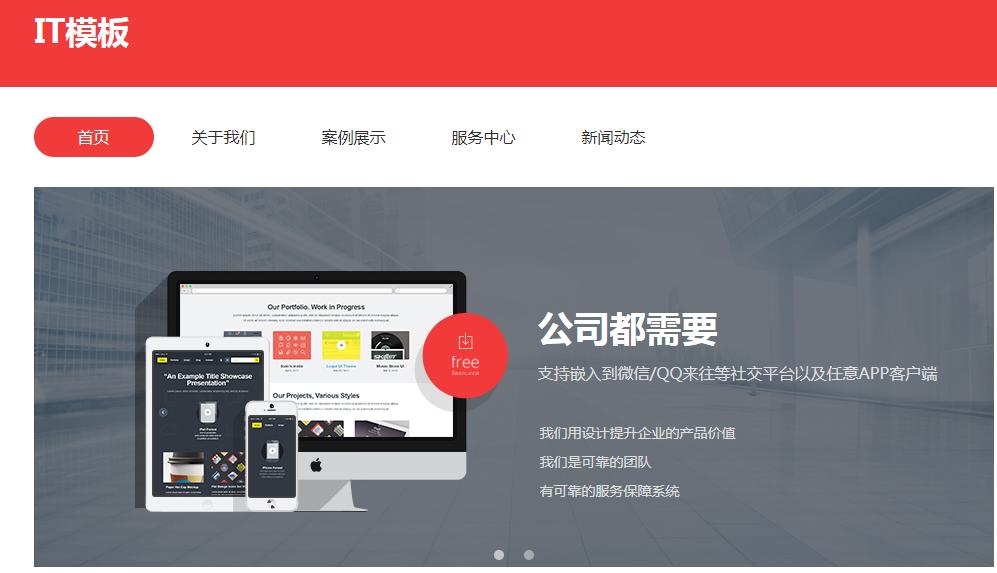 企业网站建设合理布局是不是取得成功的因素
