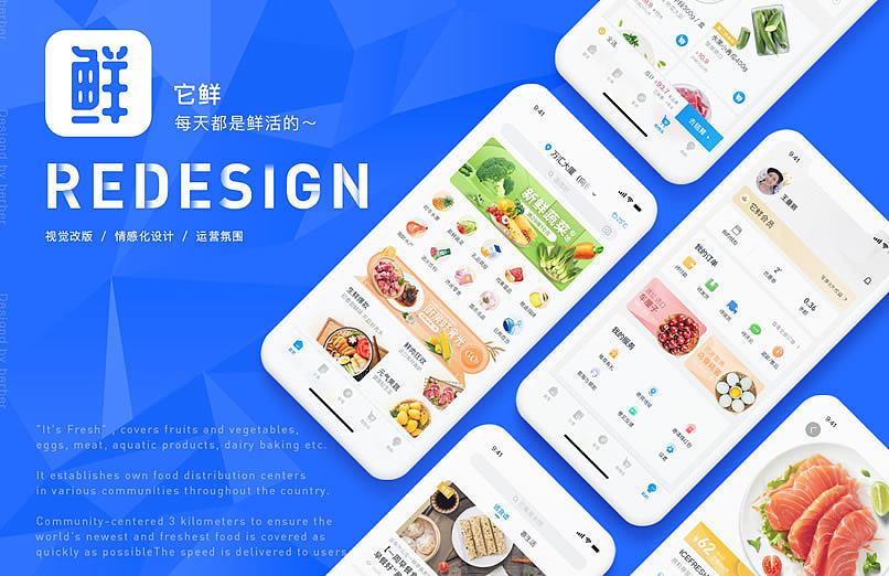 电商生鲜小程序开发改版设计