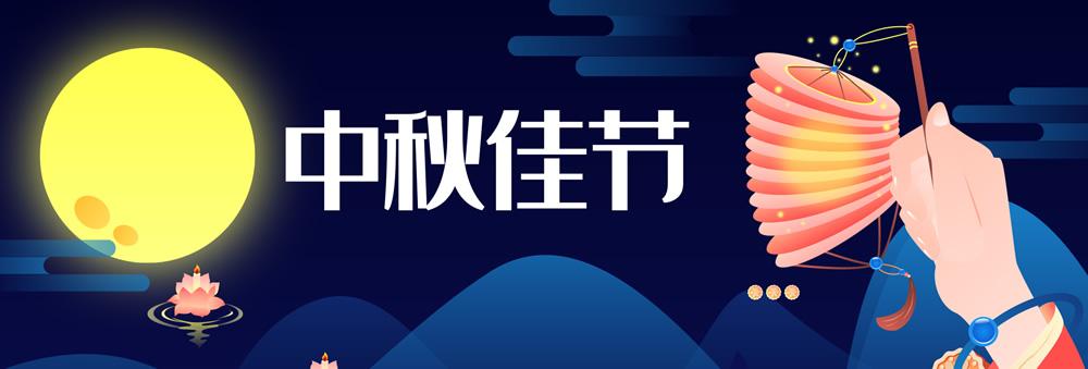 蓝色中秋佳节淘宝全屏海报.jpg